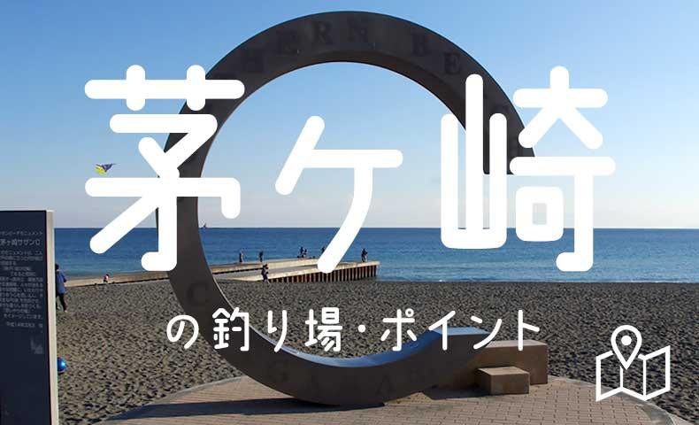 茅ヶ崎の釣り場・ポイント