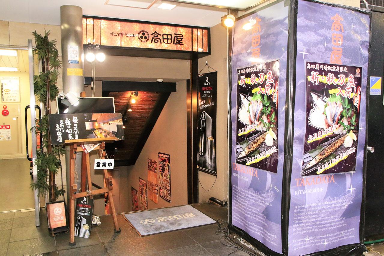 高田屋 川崎店