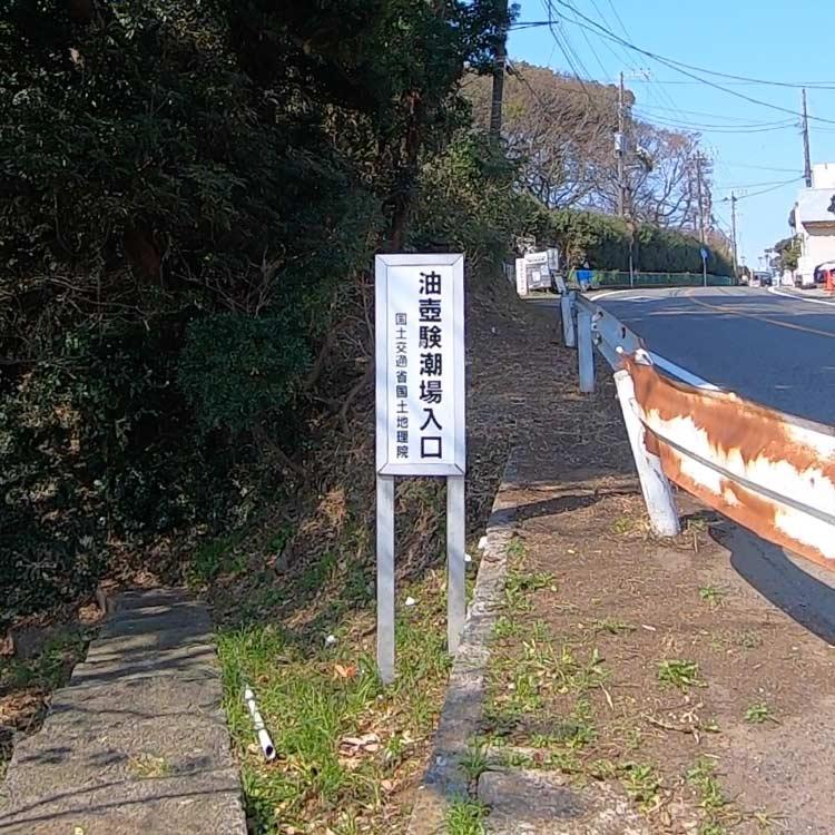 油壺験潮場入口の看板