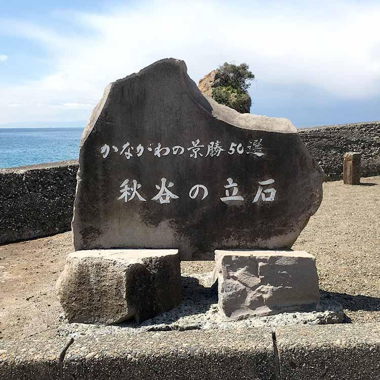 秋谷の立石の石碑