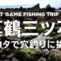 真鶴三ツ石のゴロタで穴釣りに挑戦