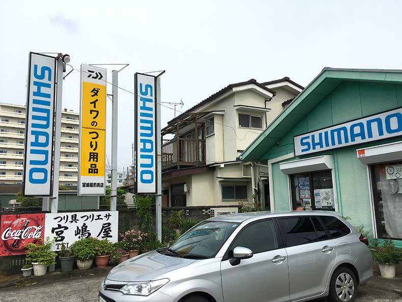 宮嶋屋釣具店