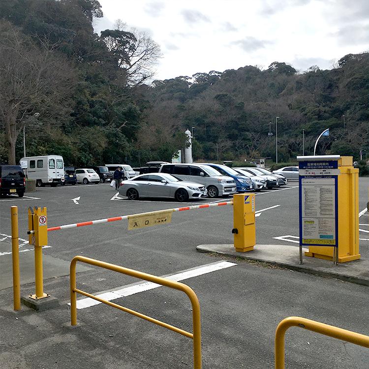 観音崎公園すぐ近くの有料駐車場