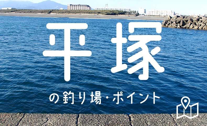 平塚の釣り場・ポイント