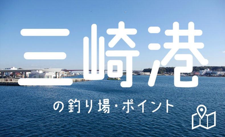 三崎港の釣り場・ポイント